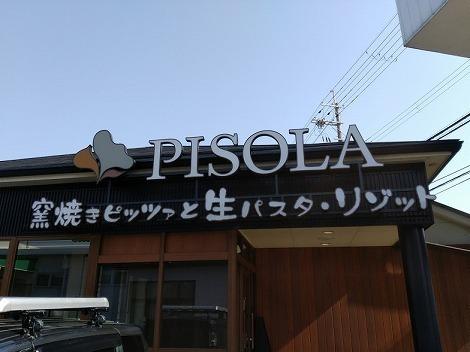 ピソラ(PISOLA) 明石魚住店  [兵庫県明石市]