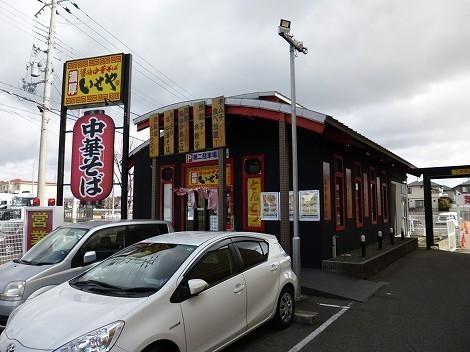いせや 玉津店  [兵庫県神戸市]