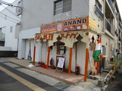 ANAND(アーナンダ)[兵庫県明石市]
