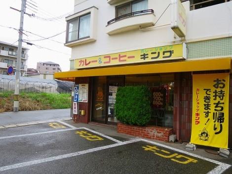 カレーショップキング [神戸市西区]