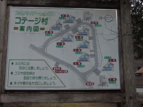 フォレストステーション波賀 コテージ村