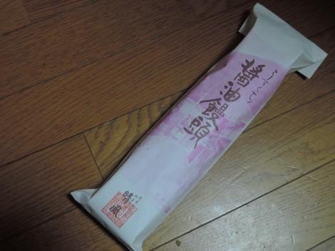うすくち醤油饅頭 御菓子司 晴風