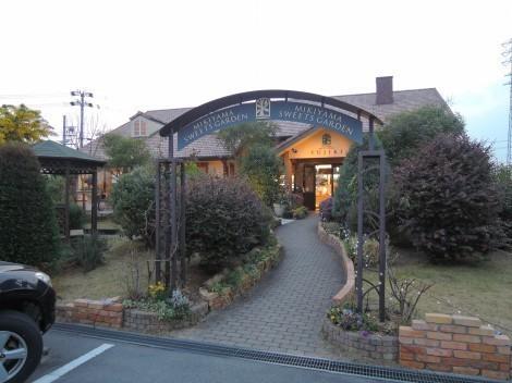 三木山スイーツガーデン・フジキ
