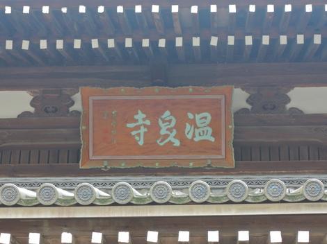 有馬 温泉寺
