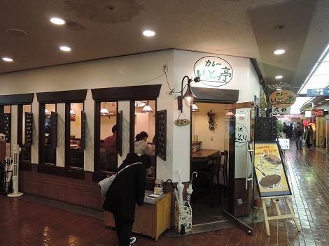 いっとっ亭 兵庫県神戸市中央区