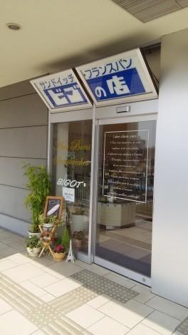 BIGOT(ビゴの店)  名谷店