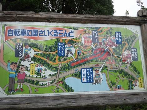 兵庫県立播磨中央公園 「サイクリングゾーン」編