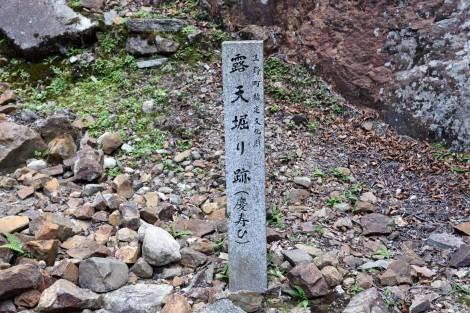 生野銀山 露天掘り跡