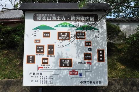 小野市 浄土寺