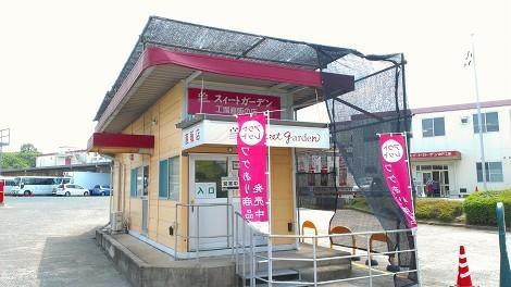 スイートガーデン神戸工場 直販店