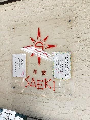 洋食SAEKI  [兵庫県神戸市灘区]
