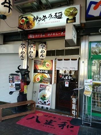 神戸牛らーめん 八坐和 [兵庫県神戸市中央区]