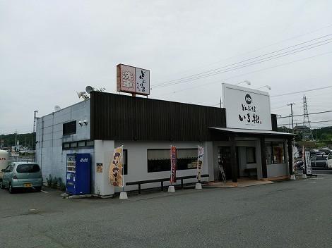 どんぶり屋  いち松  [兵庫県神戸市西区]