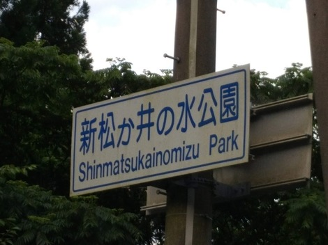 新松か井の水公園 [兵庫県多可郡]