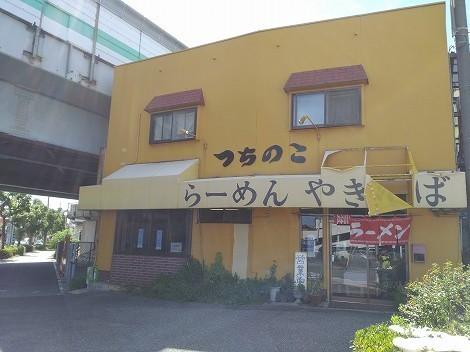 ラーメン つちのこ 兵庫県神戸市西区