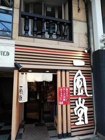 ラーメン 一風堂 三宮店 [兵庫県神戸市中央区]