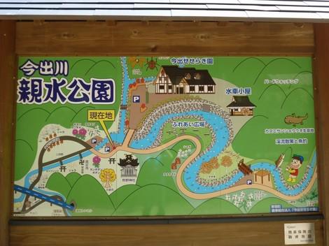 今出川親水公園