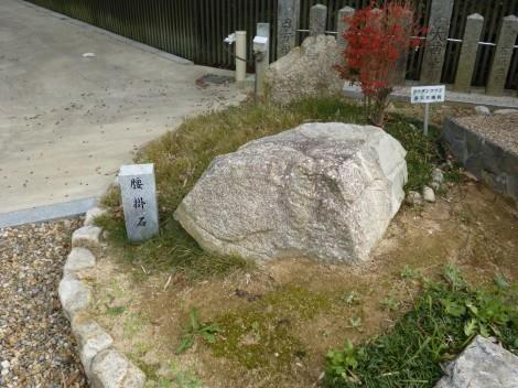 櫨谷神社 腰掛石