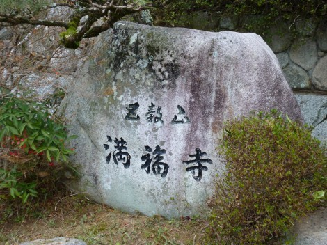 五穀山 「満福寺」  [兵庫県神戸市西区]