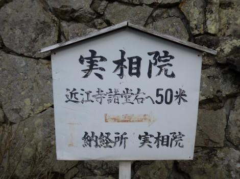 近江山 近江寺