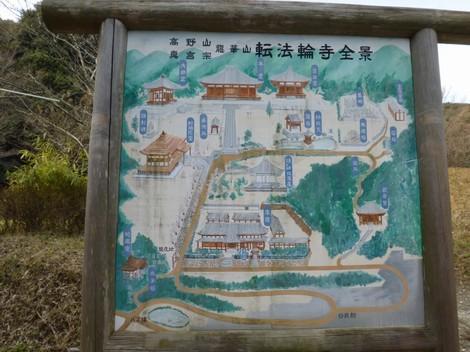 龍華山 転法輪寺 境内図