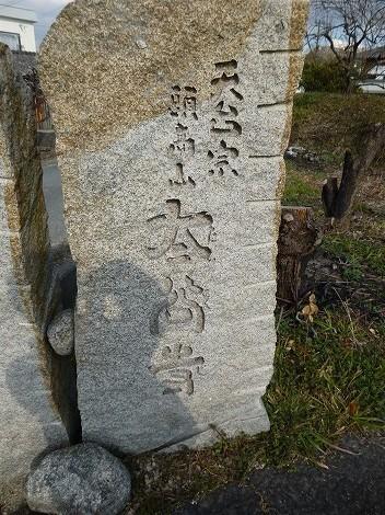 頭高山  大谷寺  [兵庫県神戸市西区]