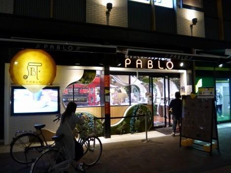 PABLO(パブロ) 姫路店のレアチーズケーキ