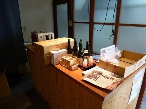 播州一献で有名な「山陽盃酒造」