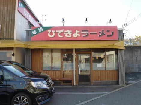 ひできよラーメン 兵庫県明石市