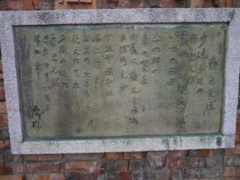 龍野観光 赤とんぼ歌碑