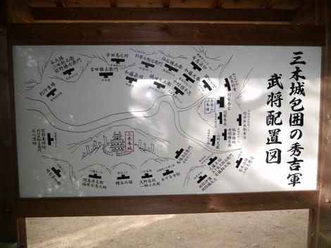 上の丸公園の三木城跡 三木合戦配置図