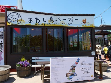 淡路島オニオンキッチンの「あわじ島バーガー」