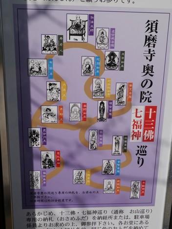 須磨寺 KOBE七福神、神戸十三仏巡り